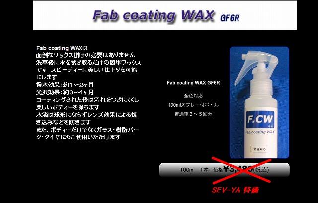 Fab_coating_wax
