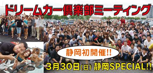 Meeting_2008_shizuoka_top1_2